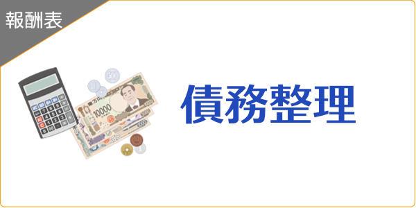 債務整理の報酬表